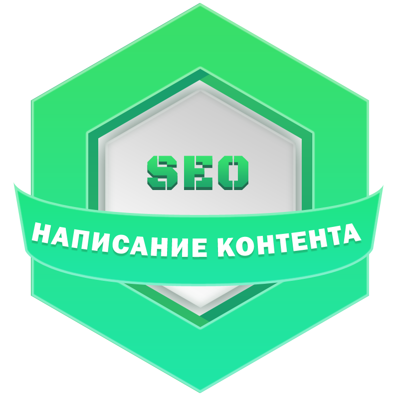 Написание контента для сайтов