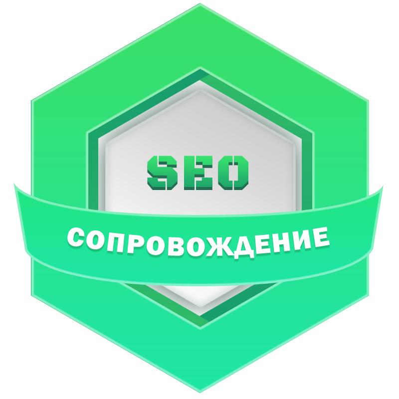SEO — продвижение сайтов